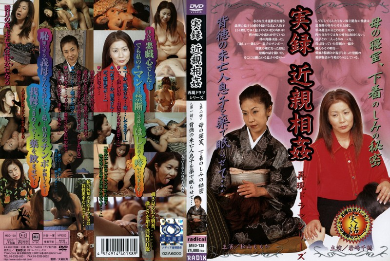 MBD-138 Real Footage: Incest The Return Of The Drama Series Episode 1 <Chapter 1> Immoral Widow Drugs Her Son To Sleep... <Chapter 2> Mom's Bedroom, The Secret Of Her Underwear Stains - Widow, Stepmom, Relatives, Momoka Matsuyama, Chitzuru Iwasaki