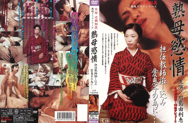 MBD-156 I'll Teach My Son All He Needs To Know... - Yurie Kawashima, Relatives, MILF, Mature Woman, KIMONO, Cowgirl