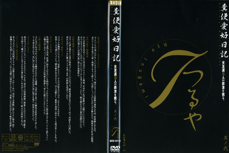 (433mbx001-2)[MBX-001] Diary Of Fecal Love 1 2 Download
