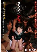 A Barely Legal Spittoon Bitch Riona Minami 下載