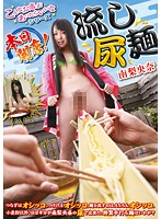 I Wish Someone Would Create A Place Like This Series Now Open! Flowing Urine Noodles Riona Minami Download