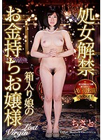 Virgin Season A Sheltered And Rich Young Lady Chisato Is It True That I'll Become Prettier If I Have Sex? Download