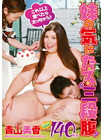 My Little Sister's 3 Rolls Stomach 5 Mika Aoyama  (433neo00505)