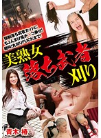 (433neo00534)[NEO-534] Hunting For Beautiful Mature Woman Defeated Soldiers Tsubaki Aoki Download