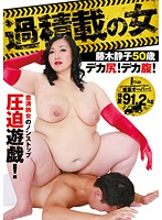 A Massive Ass Woman Shizuko Fujiki , Age 50, Weight 91.2kg A Humongous Ass! A Huge Belly! Massive Hot Plays With A BBW MILF! 下載