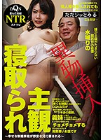 Cuckold POV It's So Much Fun To Watch This Kansai Young Wife Struggling And Resisting Rino Mizushiro Download