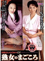 A Mature Woman's Devotion Masae Ayama and Naoko Uda Download