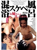 Dirty Mixed Bathing At The Bathhouse: Miss I'll Wash Your Back. 下載