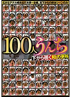 100 Shits Viewing A Japanese Toilet From The Bottom Watch These Shits Slide Out From Between Her Spread Out Anal Cheeks... Nothing But Shit Scenes From Below! Download