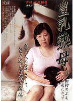 Real Footage: Incest Return Of The Drama Series Busty Mature Mama's Love For Her Son Makes Her Wrap Him Up In Her Pussy Meat Nobue Tamura Download
