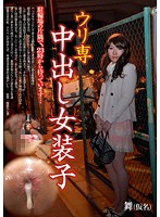 Rent Boy Creampie - Mai (Pseudonym) The Cross-Dresser Takes Customers In The Bike Lot Past 11 PM... Download