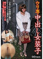 A Creampie Cross Dresser Yuki(Not Her Real Name) A Hot Cross Dresser To Ring In 2017 With A Bang Is Here In Tokyo To Cum With You Download