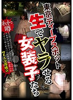 Deep In The Heart Of Tokyo Cross-Dressers Who Will Let You Fuck Them Raw Download