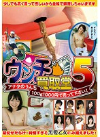 Poop Buying Temple 5. Sell Us Your Poop For 1000 Yen Per 100g! Download