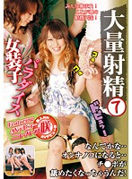 Lots of Cum 7: Young Ladies In Paradise Download