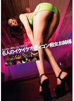 6 Young Cock Crazed Bitches Download