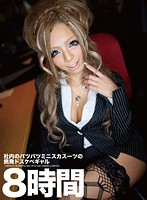 Lewd Gal Wearing Provocative Miniskirt And Suits At Work 8 Hours Download