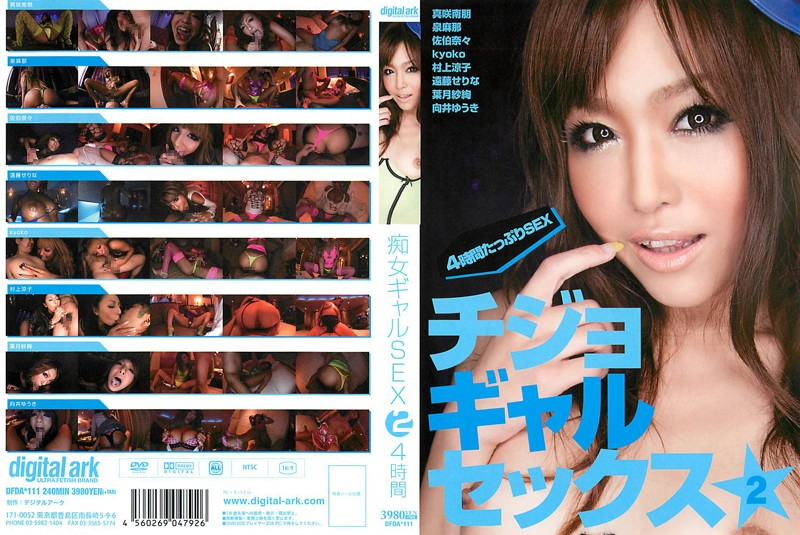 DFDA-111 Slut Gal Sex 2