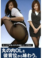 Doggy Style Sex with an Office Lady Working in the Central Tokyo Download