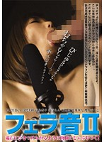Sound of Blowjob II Download