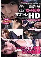 A Whispering Schoolgirl In Masturbation Training HD 1, 2, 3 An All Actresses Edition Download