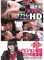 Whispering Schoolgirl Masturbation Training HD 1, 2, 3 Performance With All Actresses B Side Download