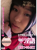 I'll Let You Jerk Off To My Panty Shot And Cute, Dirty Talk Tsugumi Mutou Special Download