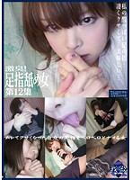Potent Smell! Finger & Licking Woman Chapter 12 Download