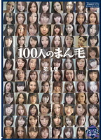 Pussy Fur Of 100 Girls - First Compilation 下載