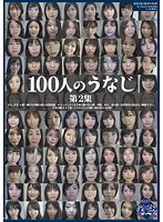 The Napes Of 100 Women The 2nd Collection