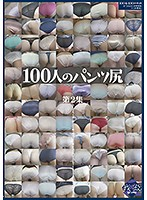 100 Panty Holes Collection No.2 Download