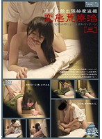 Footage from a Hidden Camera at a Hot Spring Resort: A Perverted Massage Treatment (3) 下載