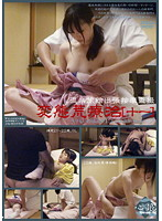 Footage from a Hidden Camera at a Hot Spring Resort: A Perverted Massage Treatment (11) 下載