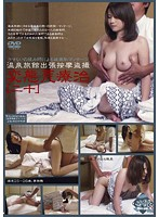 Footage from a Hidden Camera at a Hot Spring Resort: A Perverted Massage Treatment (20) 下載