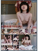 Cuckolded On A Business Trip (4) 下載