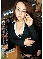 The Intelligent Office Lady Wearing Glasses Is Actually A Dirty Slut Who Devours The Cocks In The Office 2 (436tksc00051)