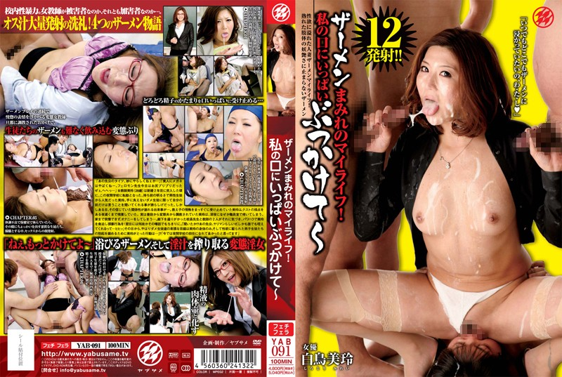 YAB-091 My Life Gets Covered With Semen! Swans - The Bukkake Mirei My Mouth Full