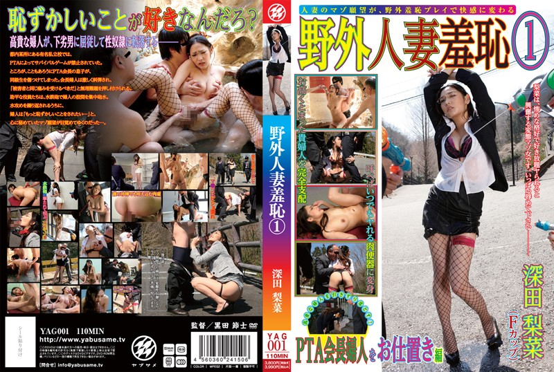 YAG-001 Shaming a Married Woman Outside 1 Rina Fugata - Threesome / Foursome, Shame, Rina Fukada, Outdoor, Married Woman, Featured Actress