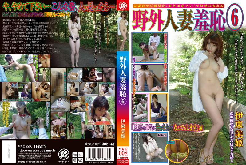 YAG-008 Shaming a Married Woman Outside 6 Miki Itoh - Shame, Outdoor, Miki Itoh, Married Woman, Big Tits