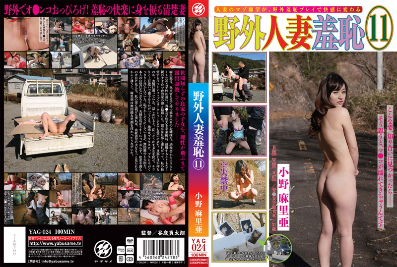 YAG-024 Housewives' Embarrassing Outdoor Play 11 Maria Ono - Urination, Shame, Outdoor, Married Woman, Maria Ono, Lingerie