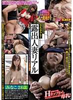 Real Exhibitionistic Married Woman: Lactating Wife Minako Download