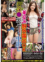 A Pay-For-Play JK In An Outside Nudes Threesome Underground Creampie Part-Time Job Harajuku Style Yumeka (Not Her Real Name) Download