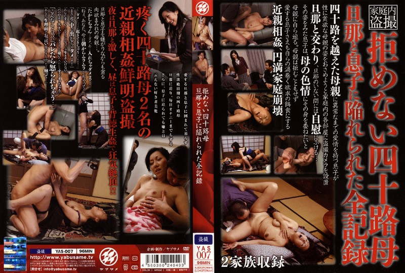 YAS-007 All Records Were Plunged Into Husband And Son Mother Yosoji Not Refuse In The Home Voyeur