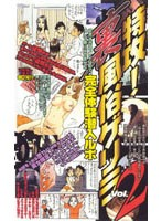 Nothing to Lose! Hidden Camera in a Bath House vol. 2 下載