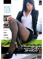 (46rgd136)[RGD-136] Office Lady WITH Panty Stocking 3 Download