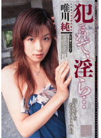 This Dirty Girl Gets Ravished Jun Tadakawa Download
