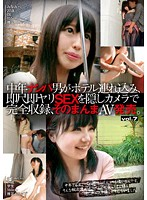 Picking Up Girls! Guy Bring Them To A Love Hotel Full Of Cameras And Fuck Them Right Away Then Sell The Videos! vol. 7 下載