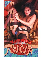 The Little Match Girl Has A Big Hole In Her Panties Misato Nakayama (47jf00025ps)