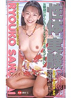 A Sexual Experiment I Want This Elegant Young Lady To Engage In More Abnormal Behavior... Ryoko Sakurai Download