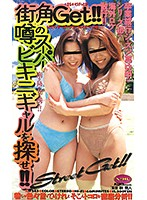 街角Get!!噂のスーパービキニギャルを探せ!!(Getting Girls From The Street!! Let's Find That Hotly Rumored Super Bikini Gal!!) 下載